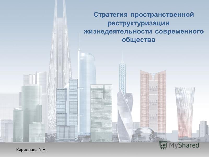 Стратегия пространственной реструктуризации жизнедеятельности современного общества Кириллова А.Н.