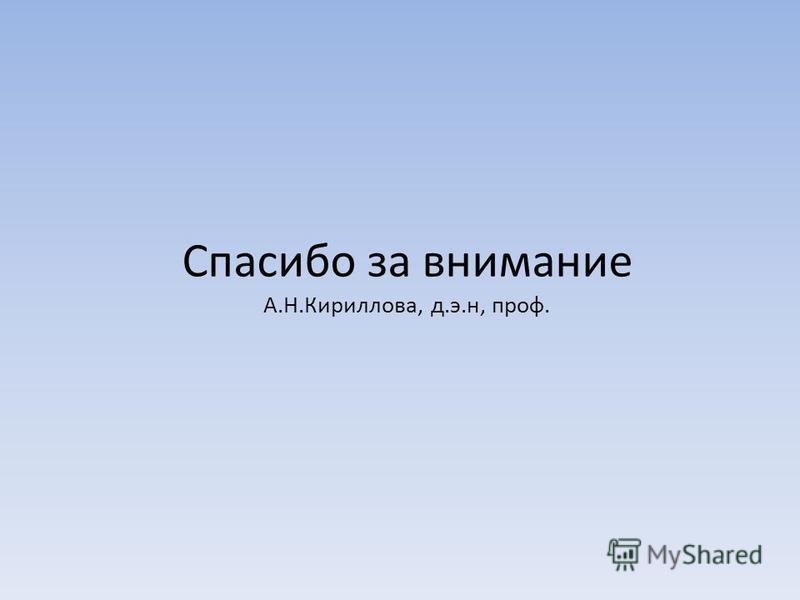 Спасибо за внимание А.Н.Кириллова, д.э.н, проф.