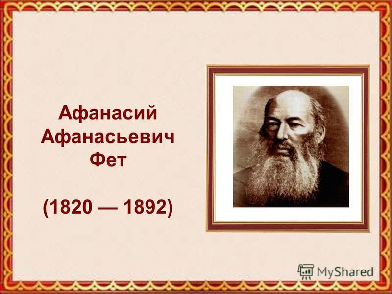 Афанасий Афанасьевич Фет (1820 1892)