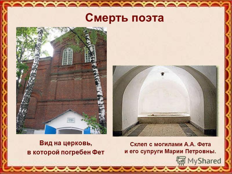 Смерть поэта Вид на церковь, в которой погребен Фет Склеп с могилами А.А. Фета и его супруги Марии Петровны.