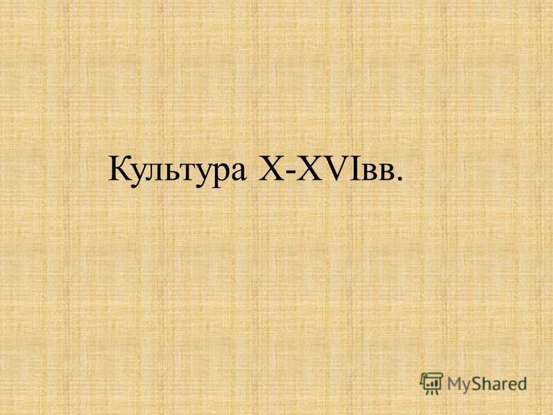 Культура X-XVIвв.