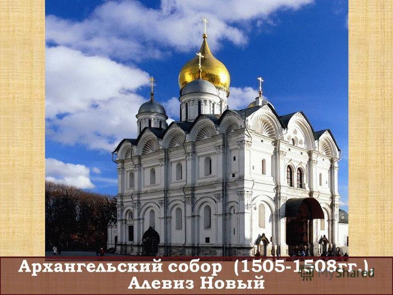 Архангельский собор (1505-1508 гг.), Алевиз Новый