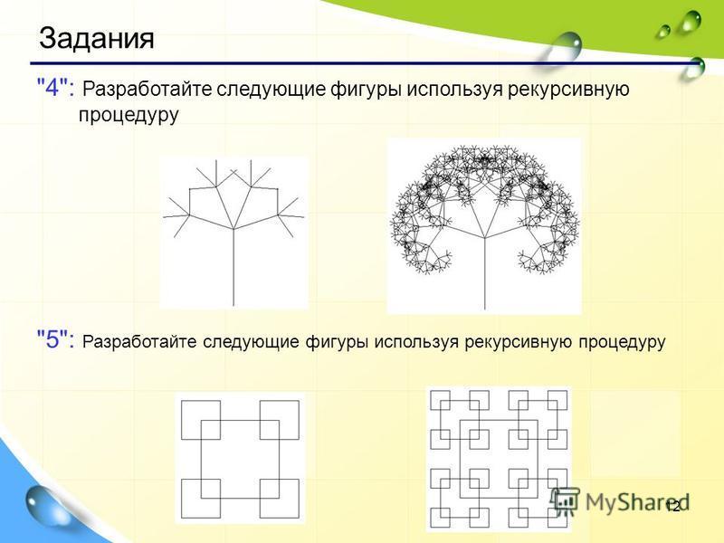 12 4: Разработайте следующие фигуры используя рекурсивную процедуру 5: Разработайте следующие фигуры используя рекурсивную процедуру Задания