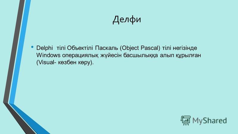 Делфи Delphi тілі Объектілі Паскаль (Object Pascal) тілі негізінде Windows операциялық жүйесін басшылыққа алып құрылған (Visual- көзбен көру).