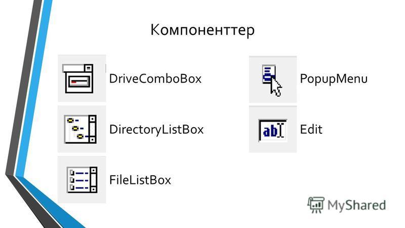 DriveComboBox FileListBox DirectoryListBox PopupMenu Edit