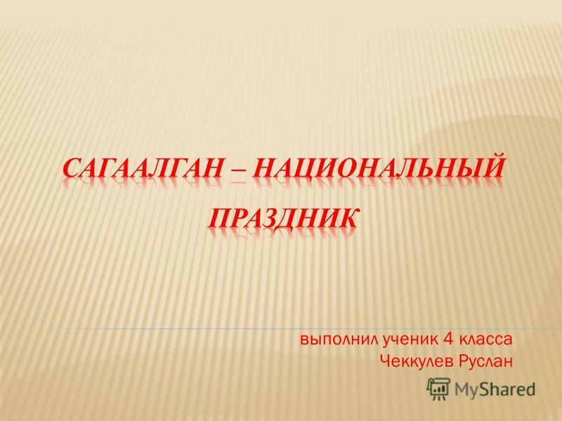 выполнил ученик 4 класса Чеккулев Руслан