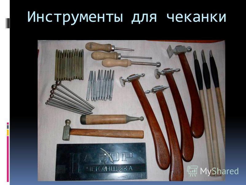 Инструменты для чеканки