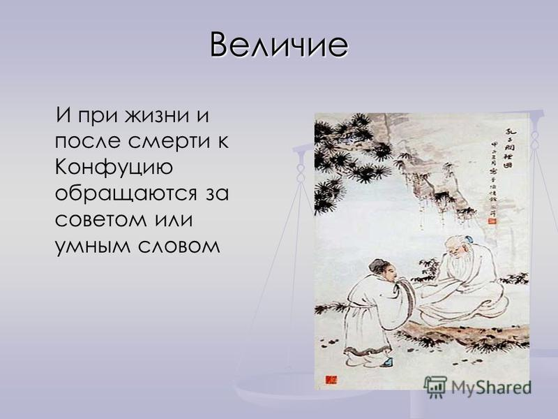 Величие И при жизни и после смерти к Конфуцию обращаются за советом или умным словом