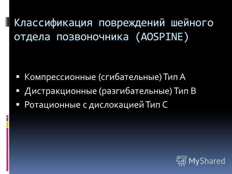 Классификация повреждений шейного отдела позвоночника (AOSPINE) Компрессионные (сгибательные) Тип А Дистракционные (разгибательные) Тип В Ротационные с дислокацией Тип С