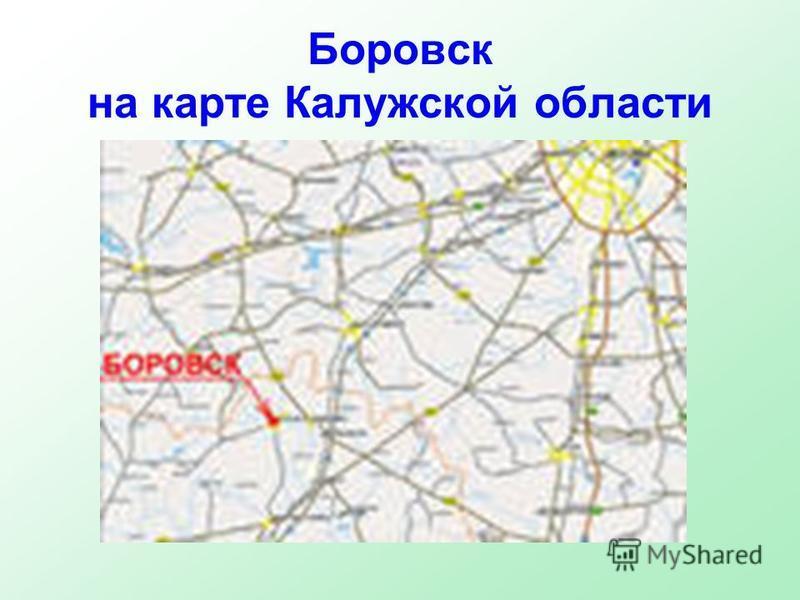 Боровск на карте Калужской области