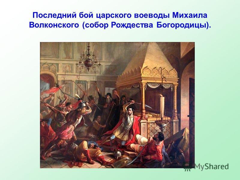 Последний бой царского воеводы Михаила Волконского (собор Рождества Богородицы).