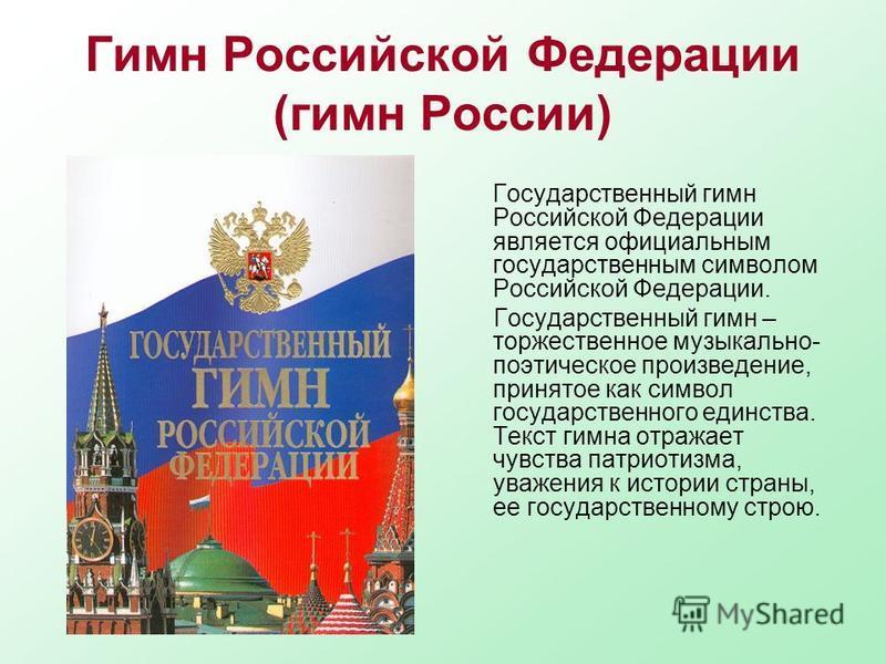 Гимн Российской Федерации (гимн России) Государственный гимн Российской Федерации является официальным государственным символом Российской Федерации. Государственный гимн – торжественное музыкально- поэтическое произведение, принятое как символ госуд