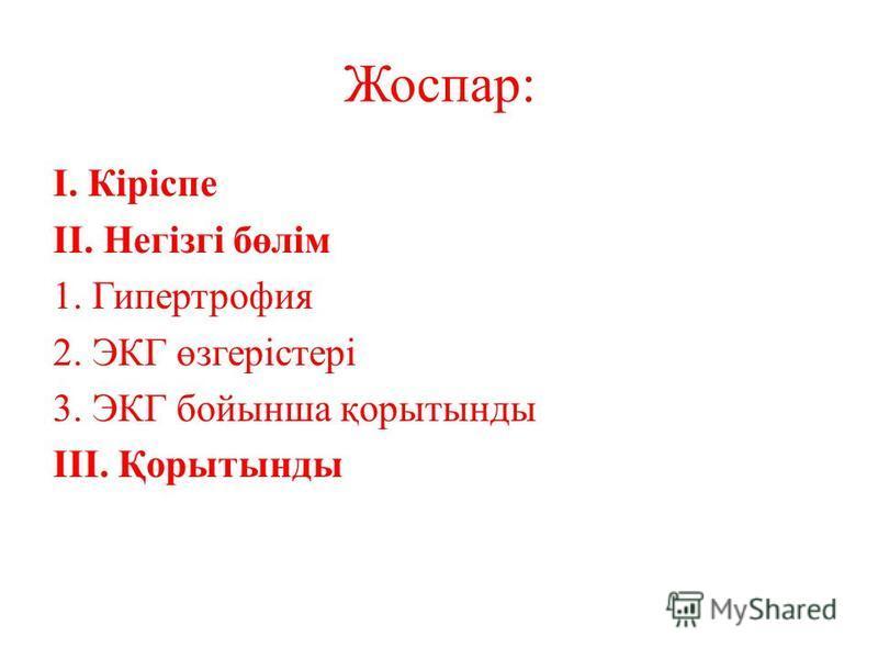 І. Кіріспе ІІ. Негізгі бөлім 1. Гипертрофия 2. ЭКГ өзгерістері 3. ЭКГ бойынша қорытынды ІІІ. Қорытынды Жоспар: