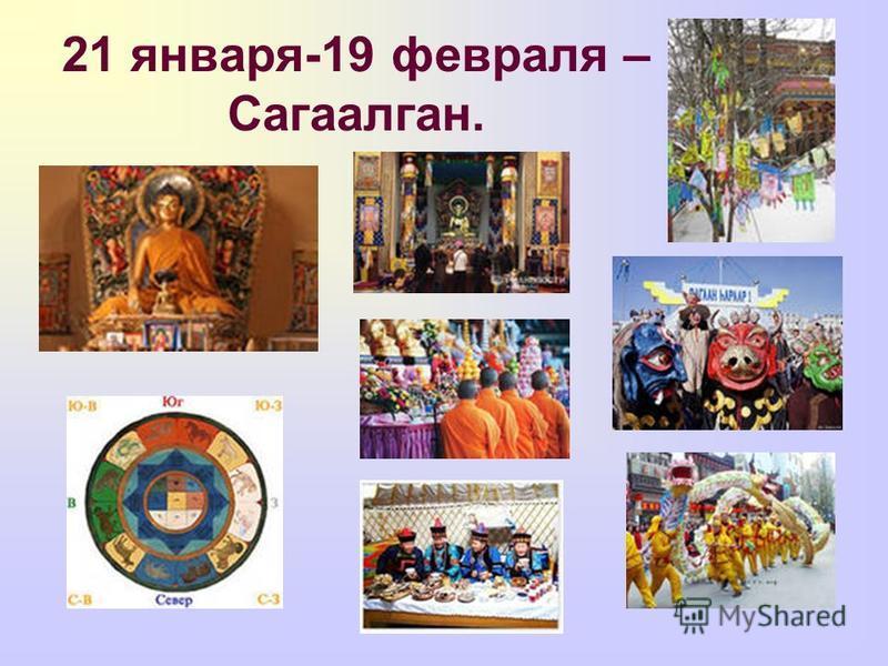 21 января-19 февраля – Сагаалган.