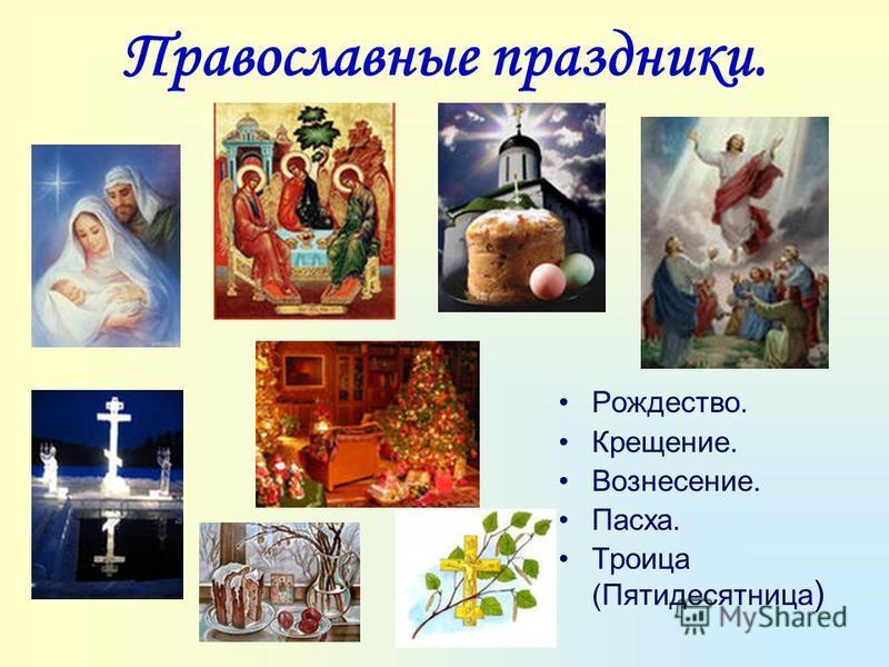 Православные праздники. Рождество. Крещение. Вознесение. Пасха. Троица (Пятидесятница )