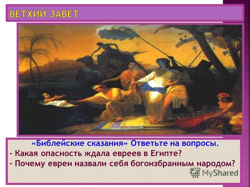 «Библейские сказания» Ответьте на вопросы. - Какая опасность ждала евреев в Египте? - Почему евреи назвали себя богоизбранным народом? К. Флавицкий. Нахождение Моисея дочерью фараона.