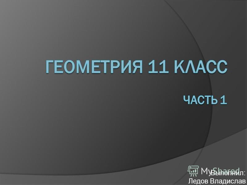 Выполнил: Ледов Владислав