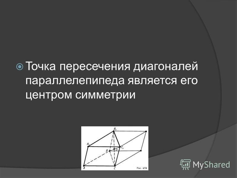 Точка пересечения диагоналей параллелепипеда является его центром симметрии