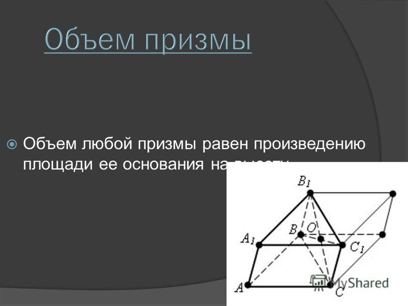 Объем любой призмы равен произведению площади ее основания на высоту