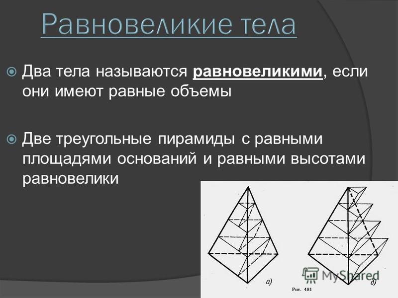 Два тела называются равновеликими, если они имеют равные объемы Две треугольные пирамиды с равными площадями оснований и равными высотами равновелики