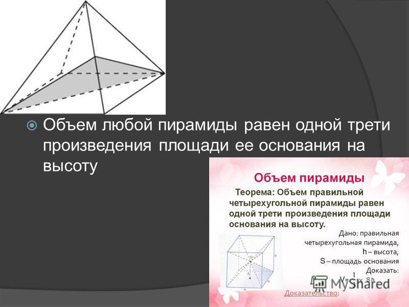 Объем любой пирамиды равен одной трети произведения площади ее основания на высоту