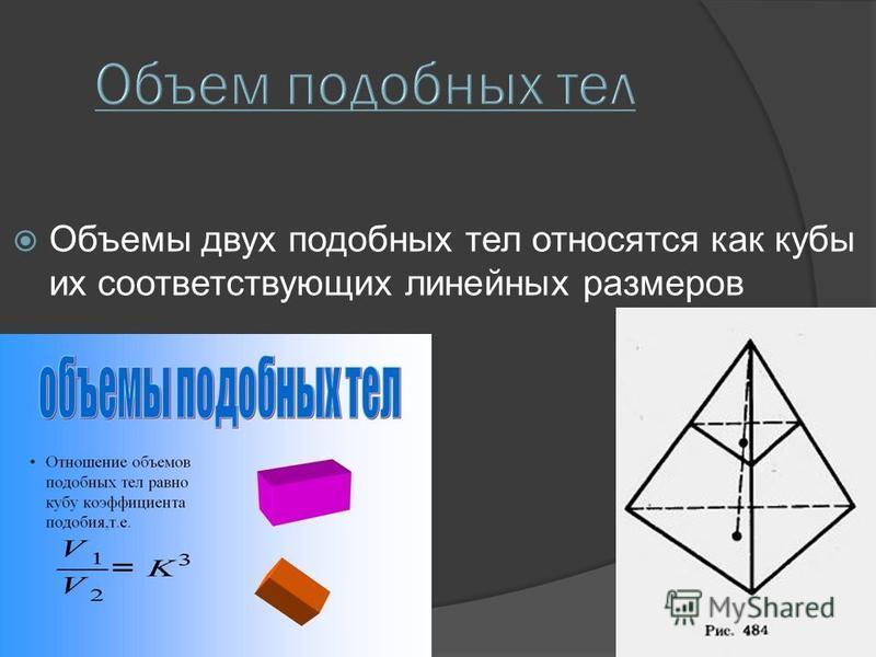 Объемы двух подобных тел относятся как кубы их соответствующих линейных размеров