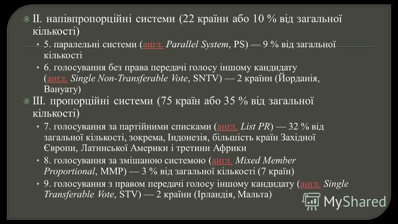 II. напівпропорційні системи (22 країни або 10 % від загальної кількості) 5. паралельні системи (англ. Parallel System, PS) 9 % від загальної кількостіангл. 6. голосування без права передачі голосу іншому кандидату (англ. Single Non-Transferable Vote