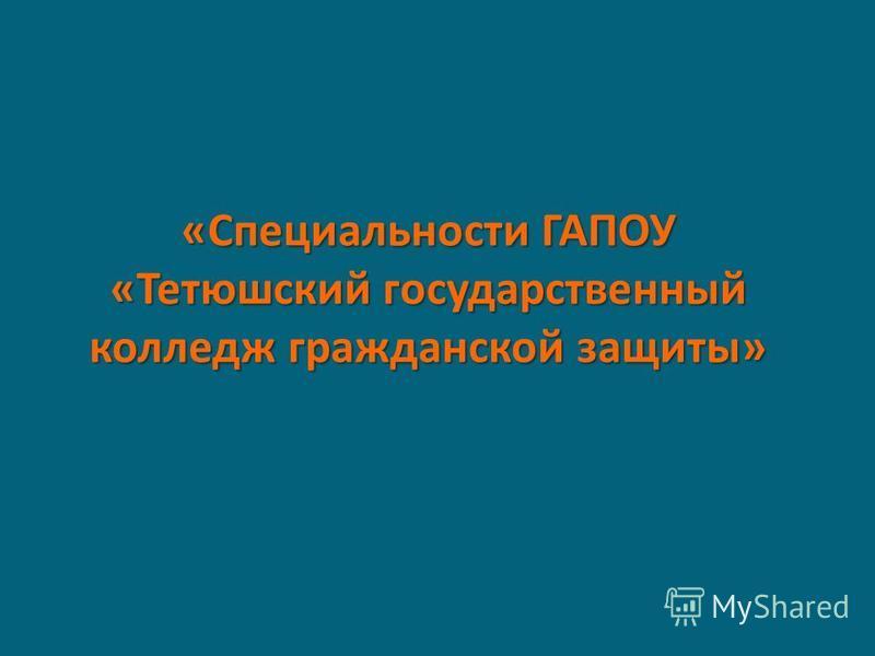 «Специальности ГАПОУ «Тетюшский государственный колледж гражданской защиты»
