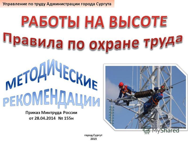 Управление по труду Администрации города Сургута Приказ Минтруда России от 28.04.2014 155 н город Сургут 2015