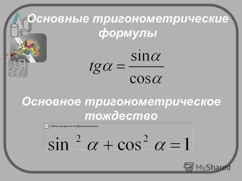 Основные тригонометрические формулы Основное тригонометрическое тождество