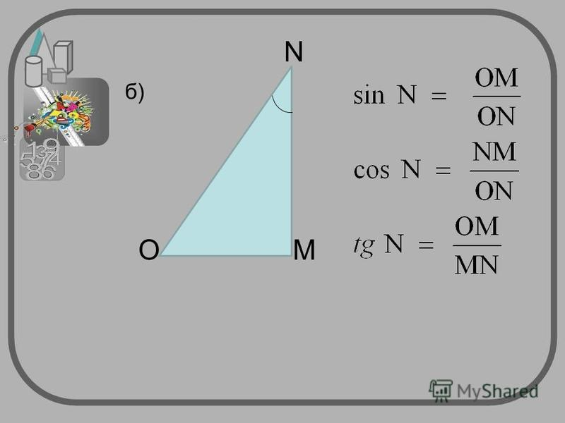OM б) N