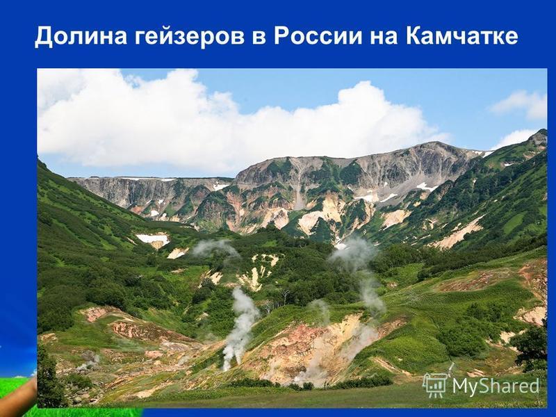 Free Powerpoint Templates Page 13 Долина геизеров в России на Камчатке
