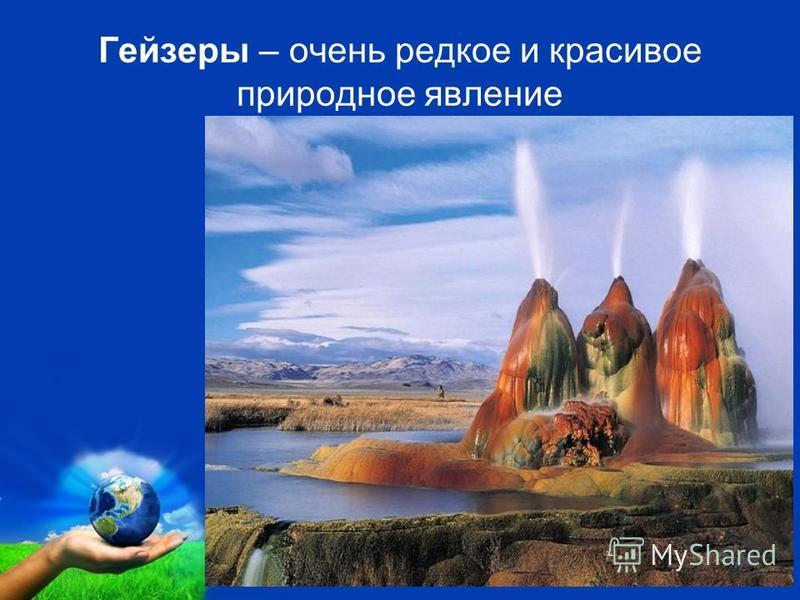 Free Powerpoint Templates Page 17 Геизеры – очень редкое и красивое природное явление