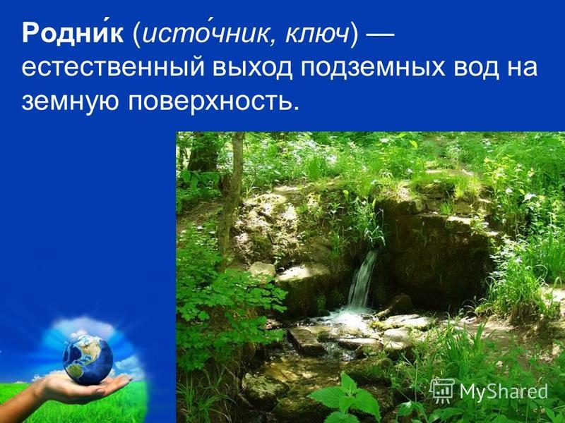 Free Powerpoint Templates Page 3 Родни́к (исто́чник, ключ) естественный выход подземных вод на земную поверхность.