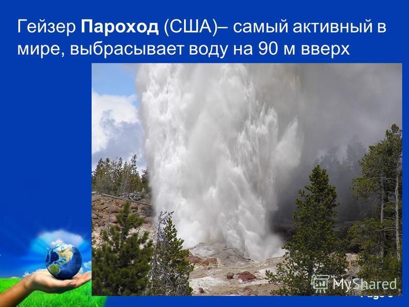 Free Powerpoint Templates Page 8 Геизер Пароход (США)– самый активный в мире, выбрасывает воду на 90 м вверх