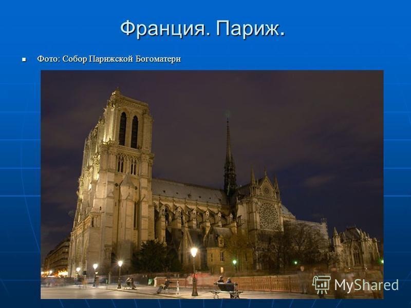 Франция. Париж. Фото: Собор Парижской Богоматери Фото: Собор Парижской Богоматери