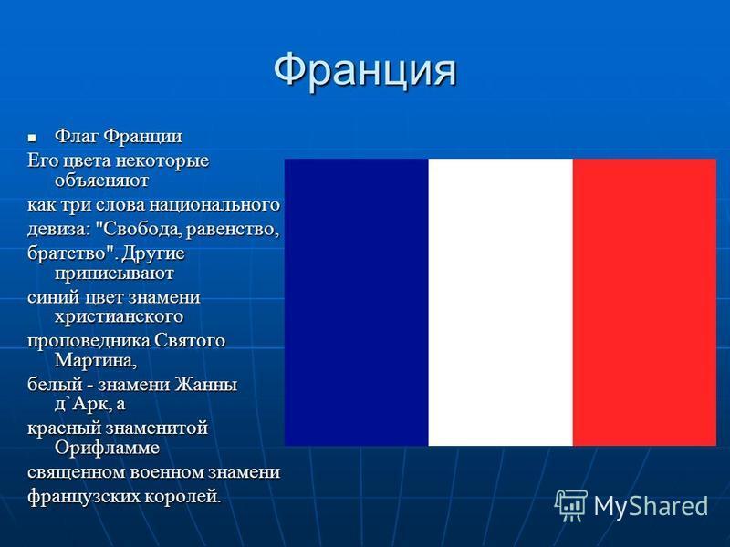 Франция Флаг Франции Флаг Франции Его цвета некоторые объясняют как три слова национального девиза: