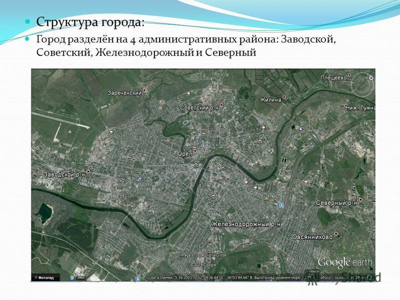 Структура города: Город разделён на 4 административных района: Заводской, Советский, Железнодорожный и Северный