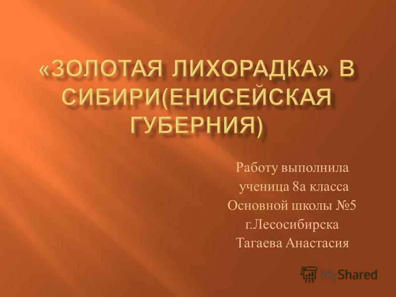 Работу выполнила ученица 8 а класса Основной школы 5 г. Лесосибирска Тагаева Анастасия