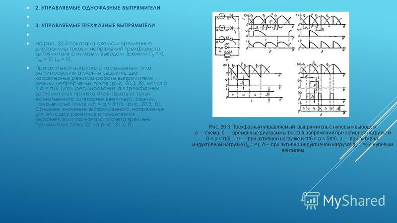 2. УПРАВЛЯЕМЫЕ ОДНОФАЗНЫЕ ВЫПРЯМИТЕЛИ 3. УПРАВЛЯЕМЫЕ ТРЕХФАЗНЫЕ ВЫПРЯМИТЕЛИ На рис. 20.3 показана схема и временные диаграммы токов и напряжений трехфазного выпрямителя с нулевым выводом (режим Г а = 0, Г пр = 0, L a = 0). При активной нагрузке с изм