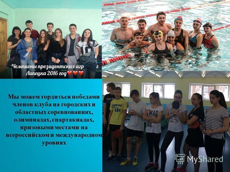 Мы можем гордиться победами членов клуба на городских и областных соревнованиях, олимпиадах, спартакиадах, призовыми местами на всероссийском и международном уровнях