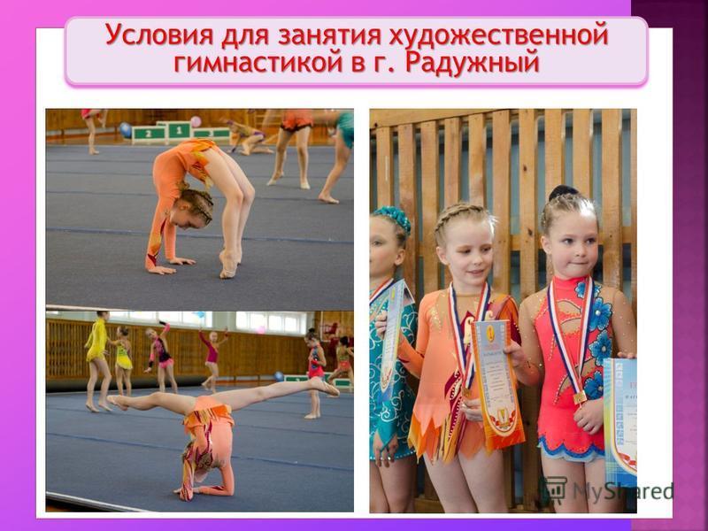 Условия для занятия художественной кимнастикой в г. Радужный