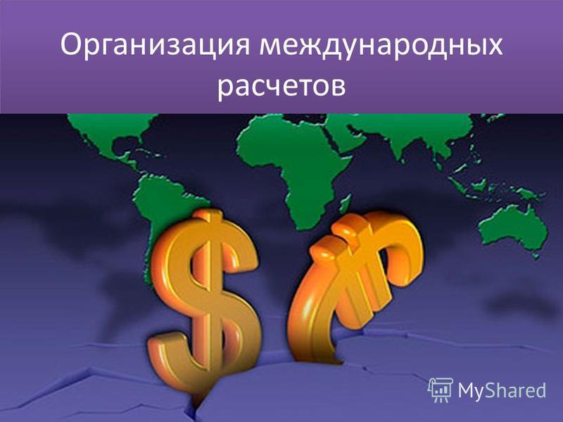 Организация международных расчетов