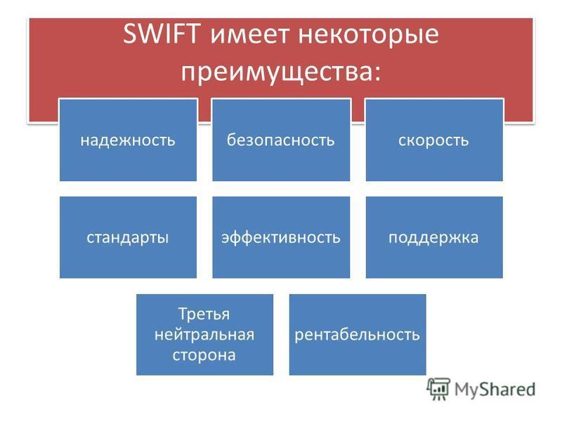 SWIFT имеет некоторые преимущества: надежность безопасность скорость стандарты эффективность поддержка Третья нейтральная сторона рентабельность