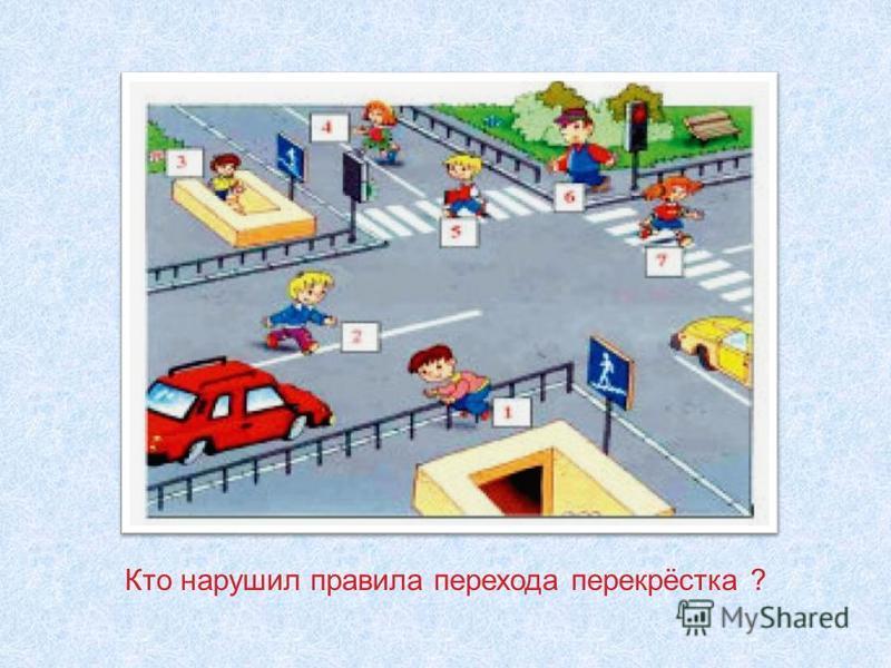 УРОК 7 5 класс Тема урока : Пешеход. Безопасность пешехода. Цель урока : Познакомить учащихся с сигналами регулировщика и с дорожными « ловушками »
