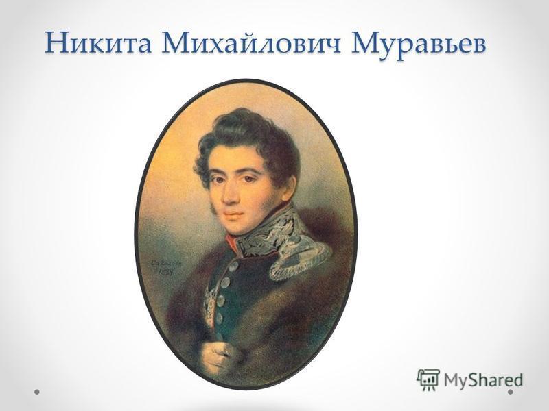 Никита Михайлович Муравьев