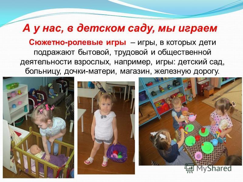 Роль игр детском саду