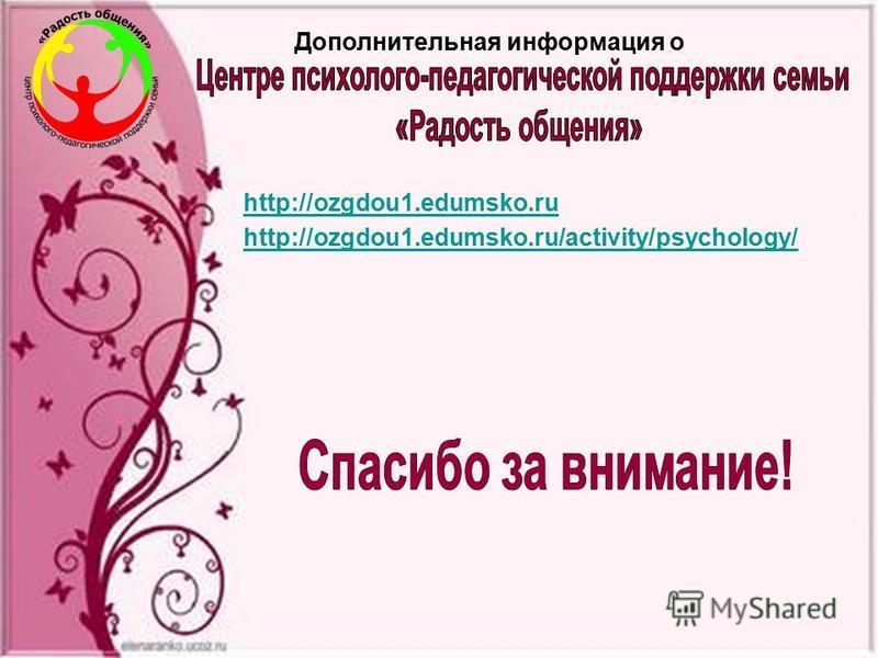 http://ozgdou1.edumsko.ru http://ozgdou1.edumsko.ru/activity/psychology/ Дополнительная информация о
