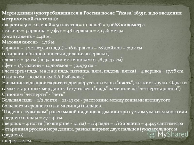Меры длины (употреблявшиеся в России после