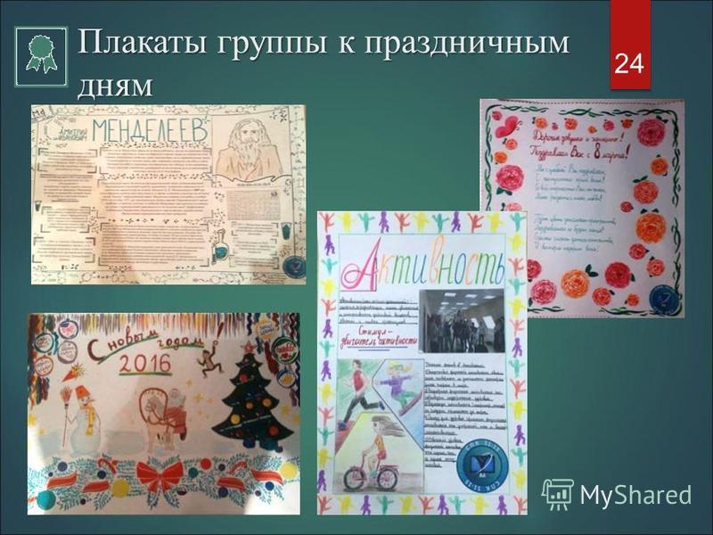 Плакаты группы к праздничным дням 24